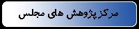 مرکز پژوهشهای مجلس شورای اسلامی