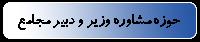 حوزه مشاور وزیر و دبیر مجامع